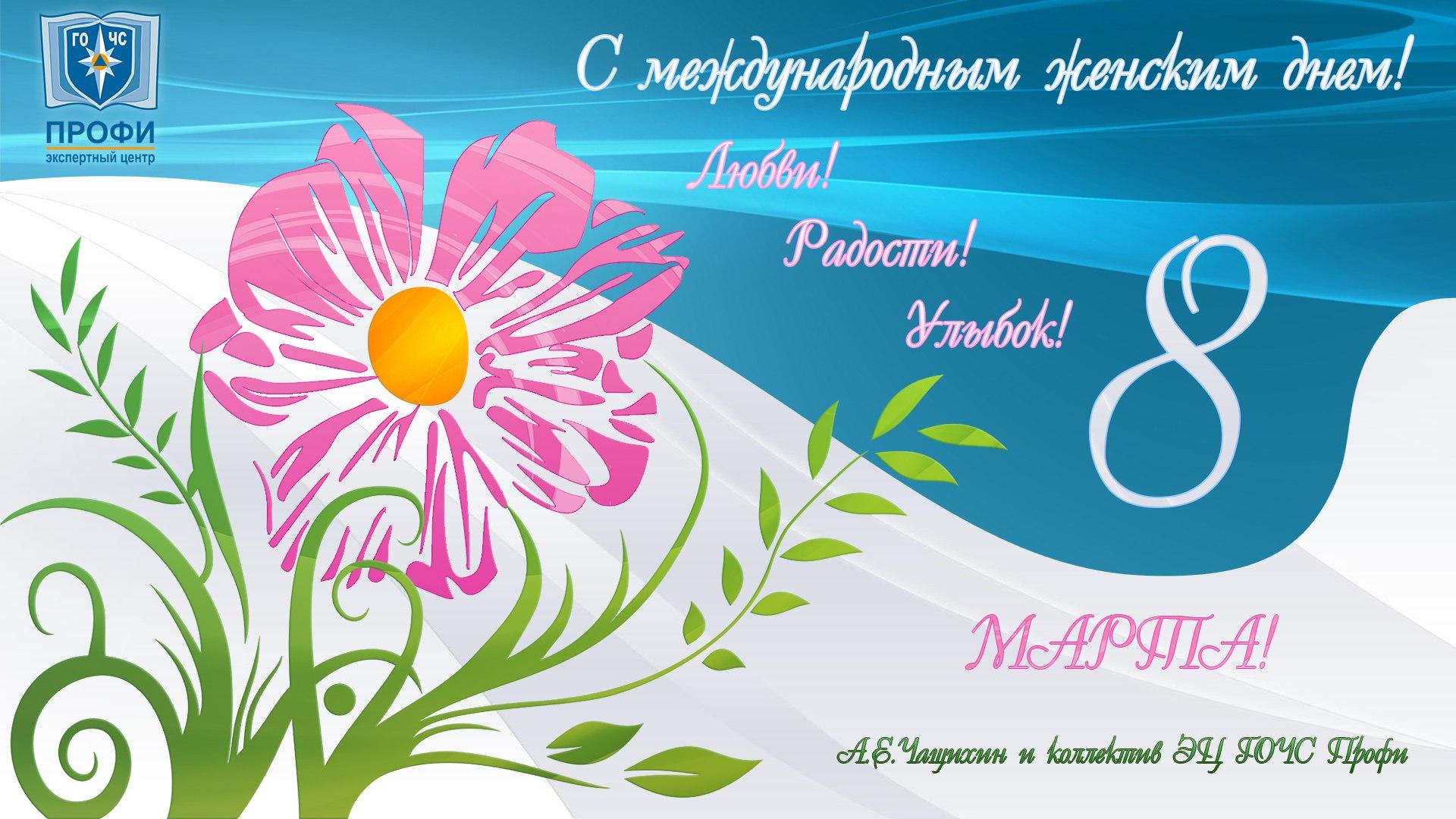 ООО Экспертный центр ГО ЧС «Профи» поздравляет всех женщин с наступающим женским днем!!!